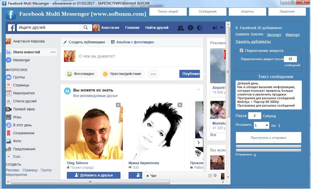 Как скачивать с фейсбука